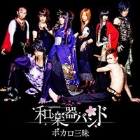 Wagakki Band cover of WhiteFlame feat  Hatsune Miku's